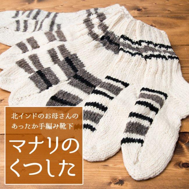 マナリの靴下 - シンプルウールの写真