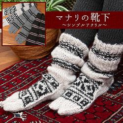 足元を優しく彩る マナリの靴下 - シンプル足袋