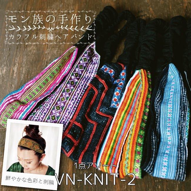 選べるお得3点セット モン族の手作りカラフル刺繍ヘアバンド【アソート】 2 - モン族の手作りカラフル刺繍ヘアバンド【アソート】(VN-KNIT-2)の写真です
