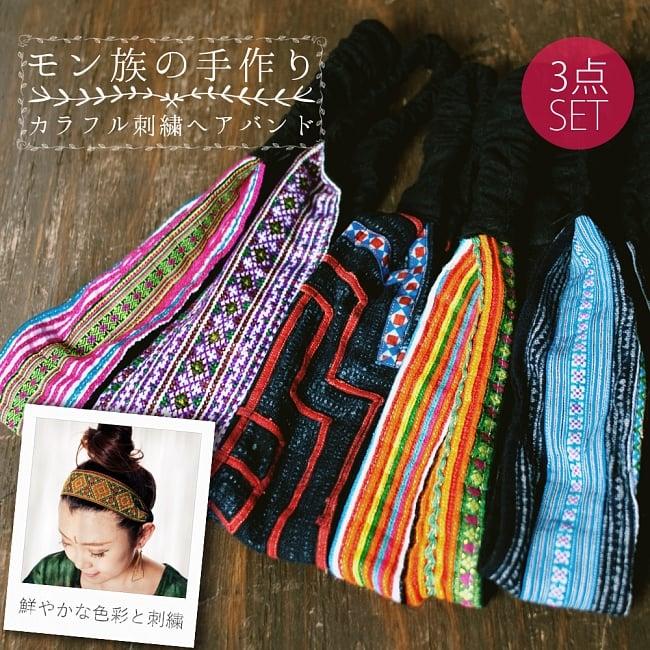 選べるお得3点セット モン族の手作りカラフル刺繍ヘアバンド【アソート】の写真