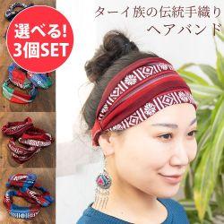 【自由に選べる3個セット】ターイ族の手作りカラフルヘアバンド