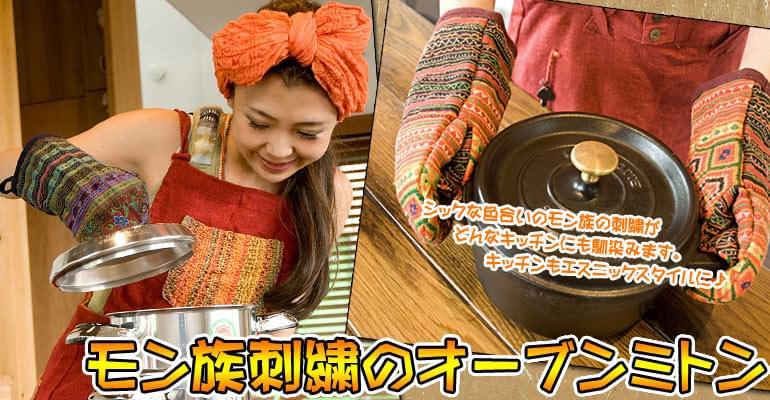 モン族刺繍のオーブンミトン