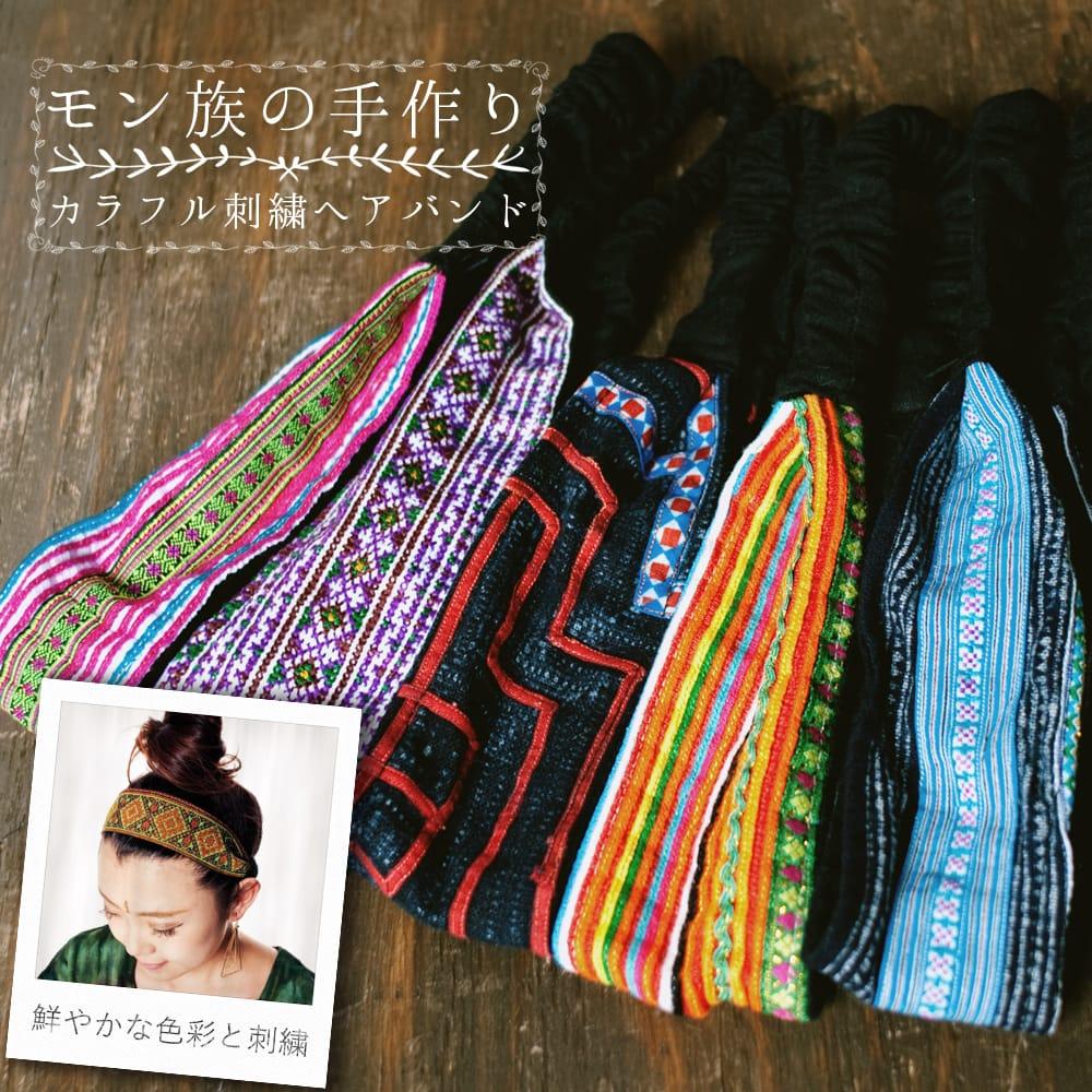 モン族の手作りカラフル刺繍ヘアバンド【1点アソート】の写真