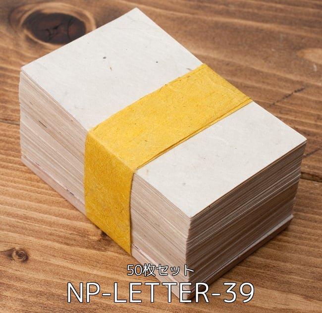 【500枚セット】ロクタ紙 手漉き 無地 ブランク名刺 100枚セット 2 - ロクタ紙 手漉き 無地 ブランク名刺 50枚セット(NP-LETTER-39)の写真です