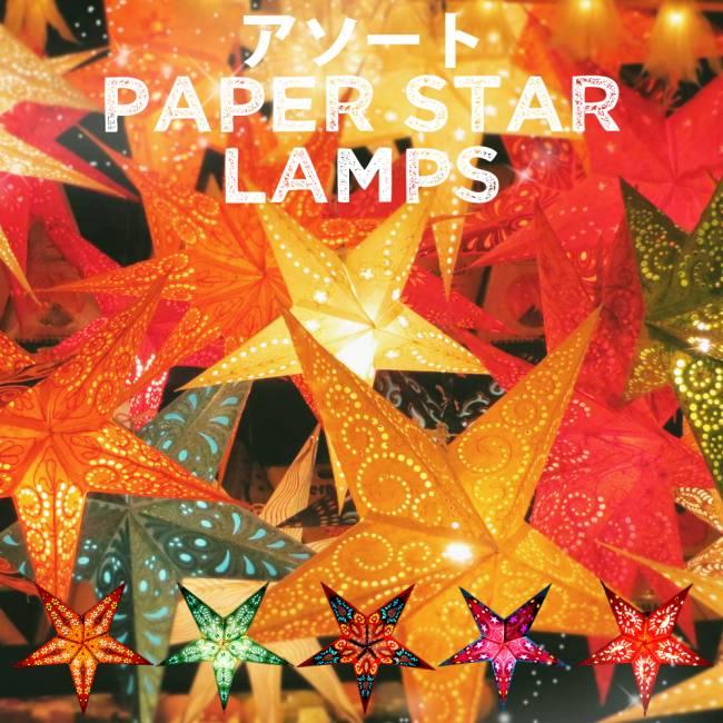 星型ランプシェード〔インドクオリティ〕【アソート】の写真