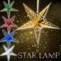 星型ランプデコレーション - 直径:約41cm
