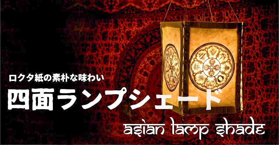 ロクタ紙エスニック柄ランプシェード【神様柄】(4面タイプ)