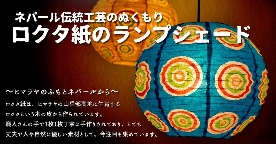 ロクタ紙ランプシェード - 円盤型
