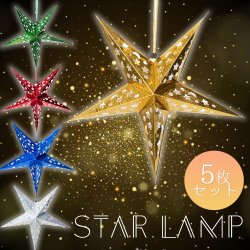 【選べる5個セット】星型ランプデコレーション - 直径:約41cm