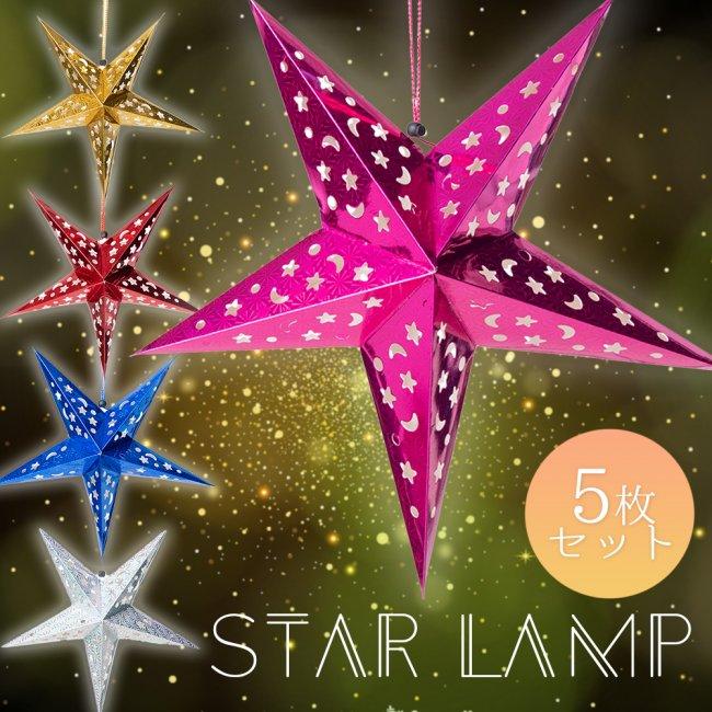 【選べる5個セット】星型ランプデコレーション - 直径:約55cm 1