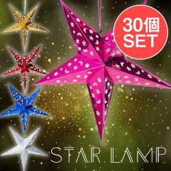 【お得な30個セット アソート】星型ランプデコレーション - 直径:約55cm
