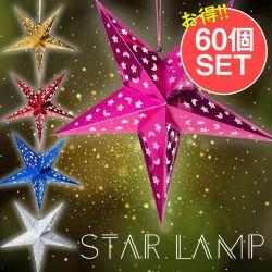 【お得な60個セット アソート】星型ランプデコレーション - 直径:約55cm