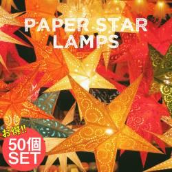 【お得な50個SET】星型ランプシェード〔インドクオリティ〕【アソート】