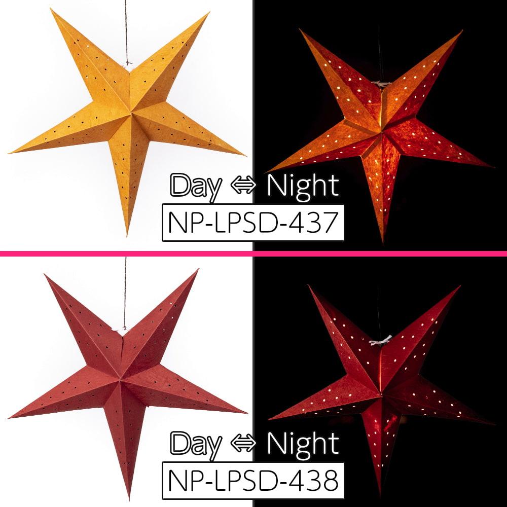 〔3個セット〕自由に選べる星型ランプシェード〔インドクオリティ〕アドベントスター 13 - 星型に広げたら、その紐を使用し固定します。