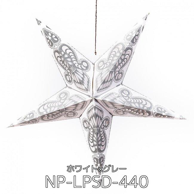 〔3個セット〕自由に選べる星型ランプシェード〔インドクオリティ〕アドベントスター 15 -