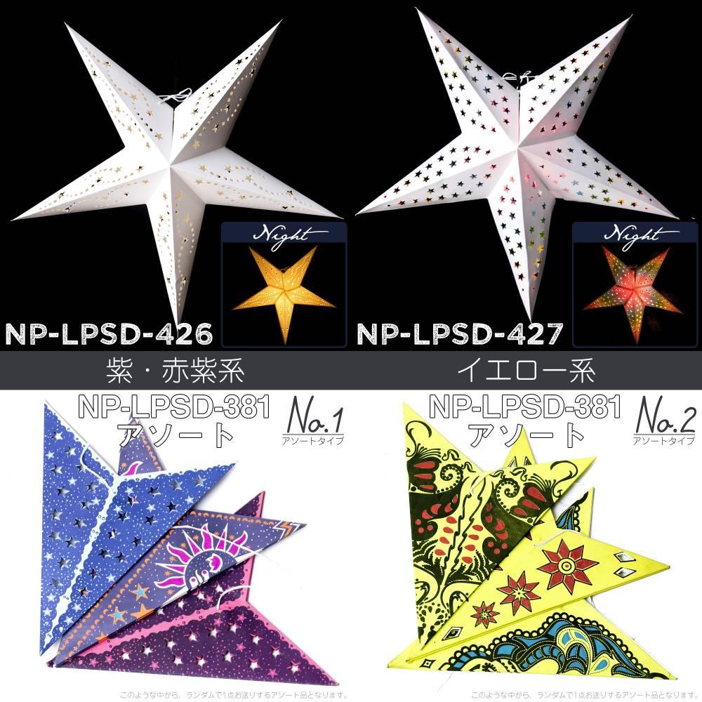 〔3個セット〕自由に選べる星型ランプシェード〔インドクオリティ〕アドベントスター 17 -