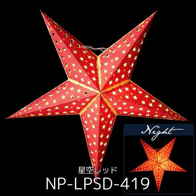 〔3個セット〕自由に選べる星型ランプシェード〔インドクオリティ〕アドベントスター 2 - 星型ランプシェード〔インドクオリティ〕 - スーリャ(NP-LPSD-402)の写真です