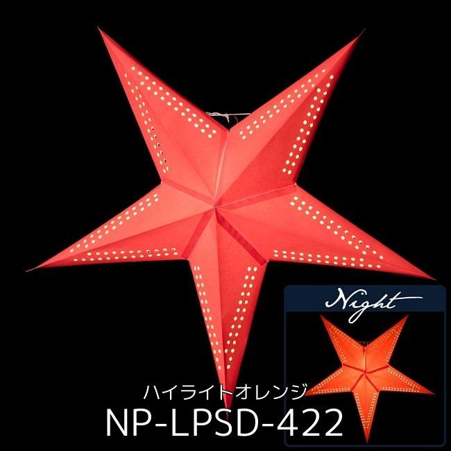 〔3個セット〕自由に選べる星型ランプシェード〔インドクオリティ〕アドベントスター 4 - 星型ランプシェード〔インドクオリティ〕 - オレンジ・イエロー(NP-LPSD-404)の写真です