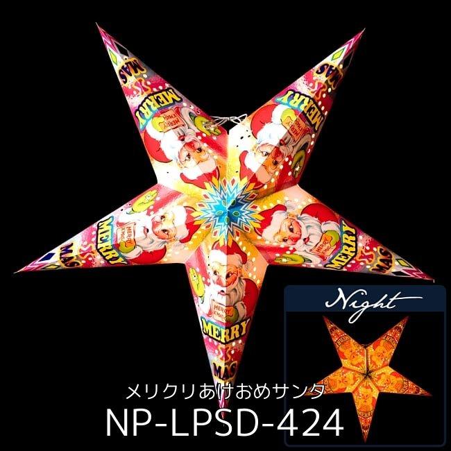 〔3個セット〕自由に選べる星型ランプシェード〔インドクオリティ〕アドベントスター 5 - 星型ランプシェード〔インドクオリティ〕 - 幾何学・オレンジ(NP-LPSD-405)の写真です