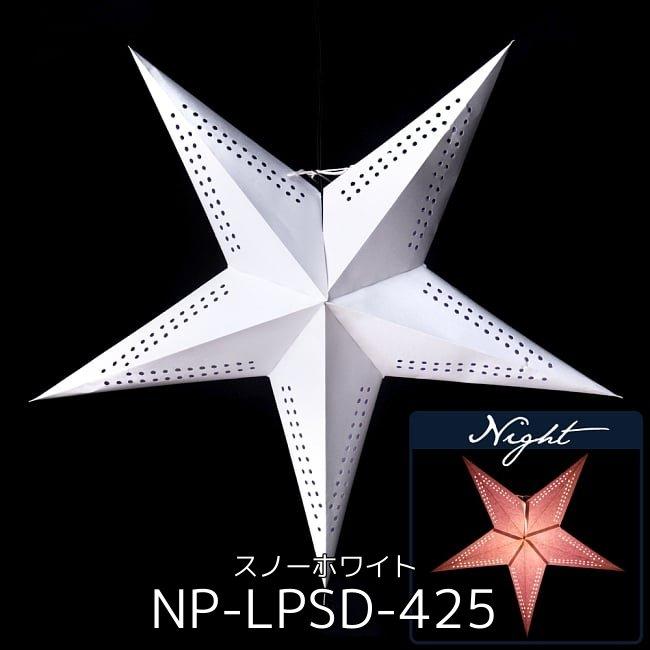 〔3個セット〕自由に選べる星型ランプシェード〔インドクオリティ〕アドベントスター 6 - 星型ランプシェード〔インドクオリティ〕 - エンジェル・レッド(NP-LPSD-406)の写真です