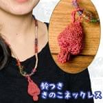 インドとアジアのアクセのセール品:[今が狙い目!冬セール]鈴つき きのこネックレス