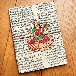 〈20cm×14.5cm〉インドのリサイクルペーパーメモ帳 - ラクシュミ