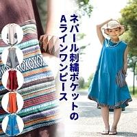 エスノ刺繍ポケットAラインワンピース 茶