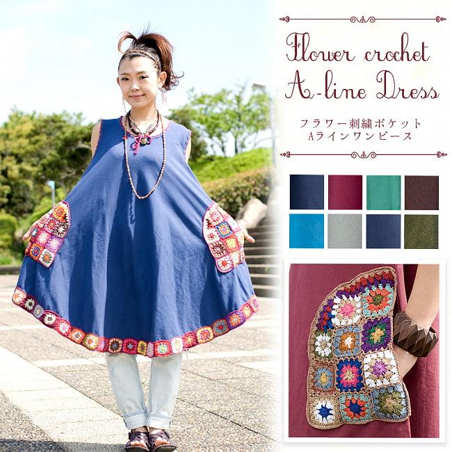 フラワー刺繍ポケットAラインワンピース - ブルーの写真