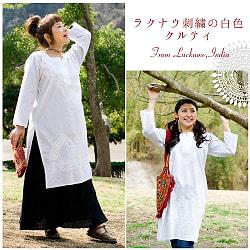 ラクナウ刺繍の白色クルティ