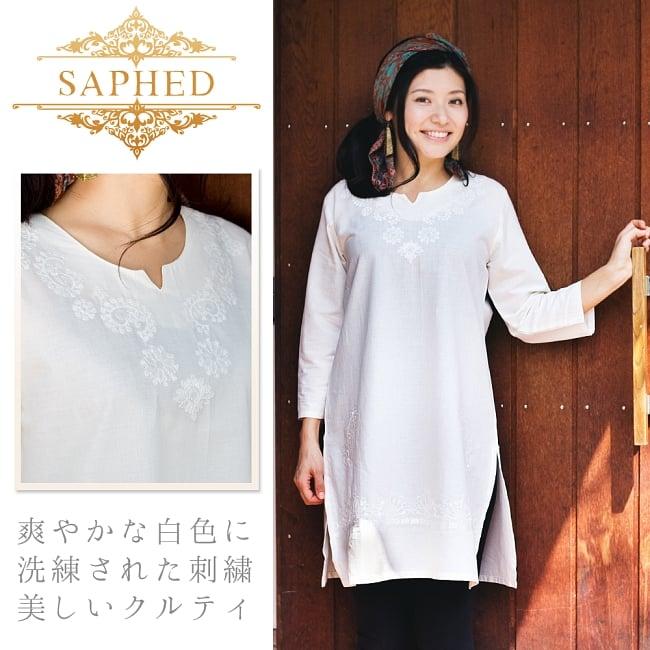 サフェード刺繍 シンプルホワイトクルティの写真