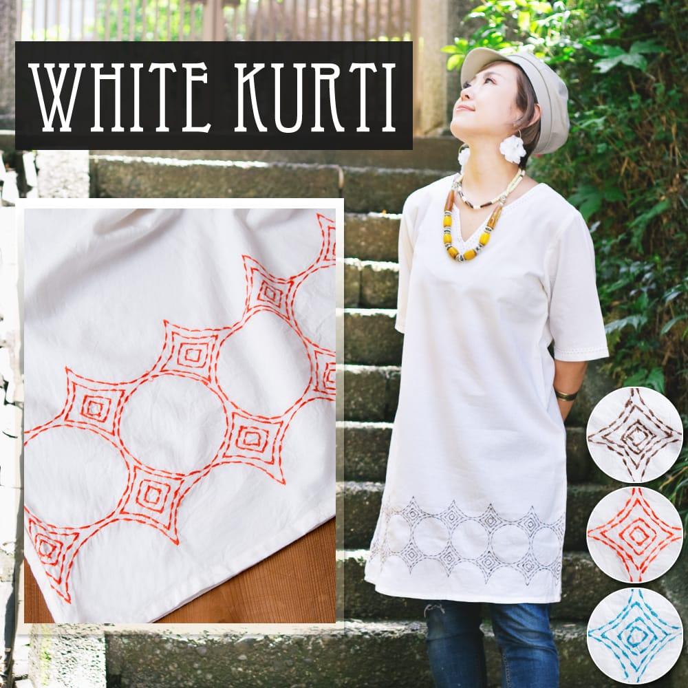 シンプルホワイトクルティ 白い生地に映える色付き刺繍の写真