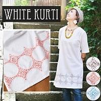 シンプルホワイトクルティ 白い生地に映える色付き刺繍