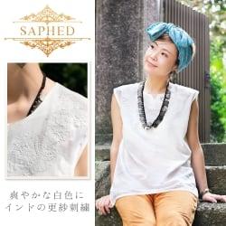 サフェード刺繍シンプルホワイト ノースリーブチュニック