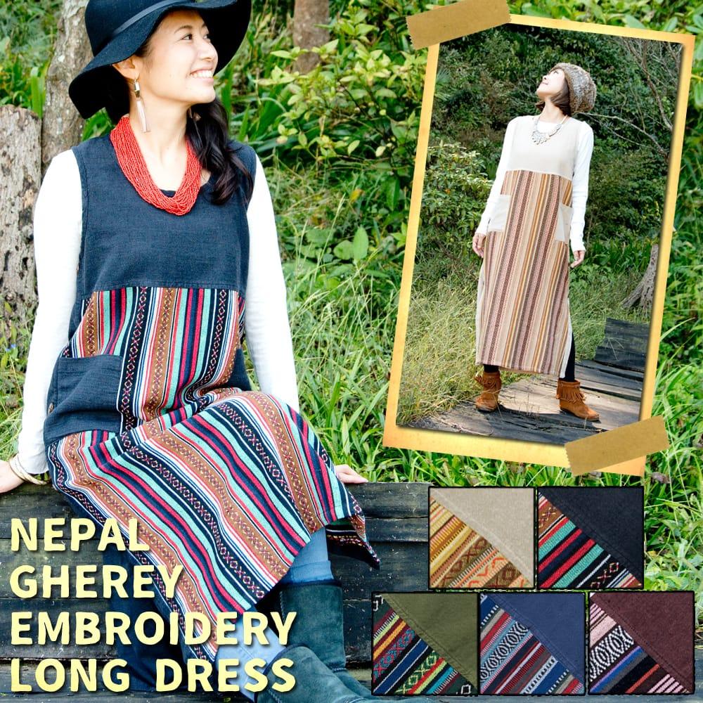 ネパールゲリ刺繍のロングワンピースの写真