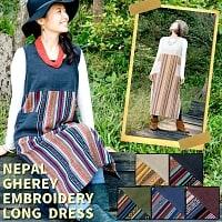 ネパールゲリ刺繍のロングワンピースの商品写真