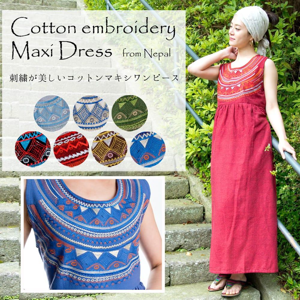 刺繍が美しいコットンマキシワンピースの写真