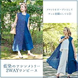 藍染とムケシュ刺繍の2WAYワンピース