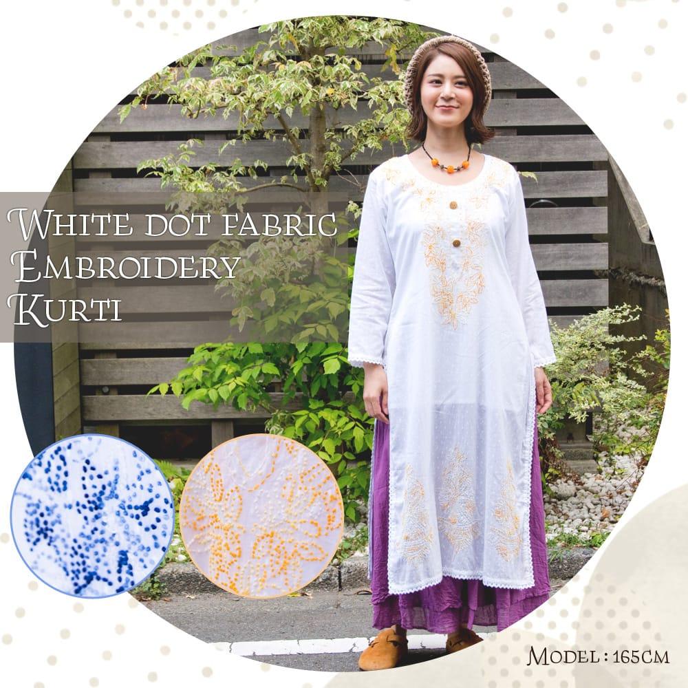 インナー付きが嬉しい!ホワイトドット生地の刺繍クルティの写真