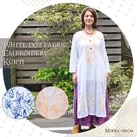インナー付きが嬉しい!ホワイトドット生地の刺繍クルティ