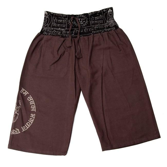 ガネーシャのショートパンツ 11 - 選択6:ブラウン