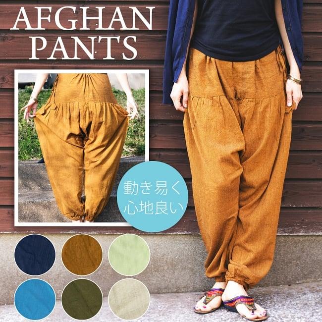 シンプルアフガンパンツの写真