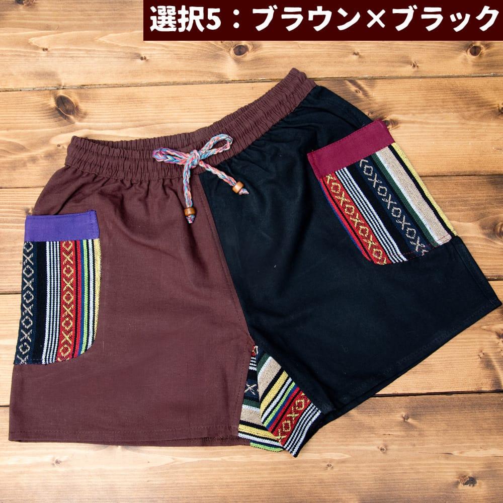 ネパールゲリのバイカラーショートパンツ 11 - 選択5:ブラウン×ブラック