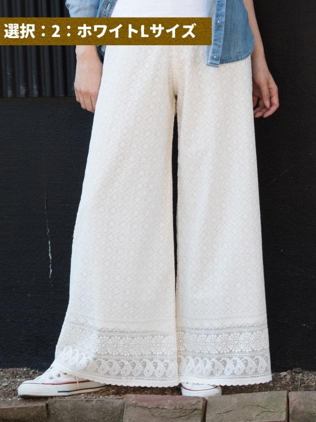 総レースが美しい インド刺繍レースのワイドパンツ 10 - 2:ホワイト:Lサイズ