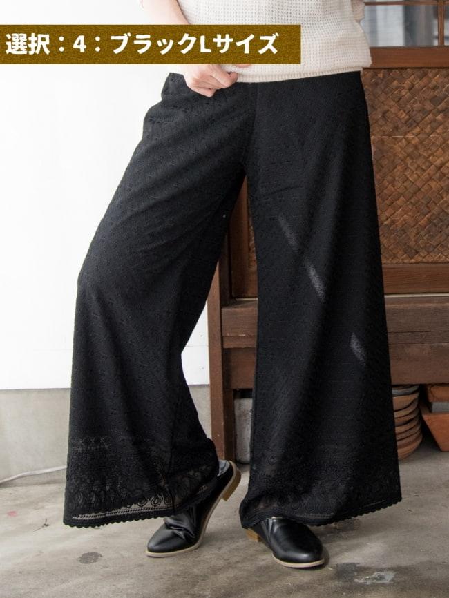 総レースが美しい インド刺繍レースのワイドパンツ 12 - 4:ブラック:Lサイズ