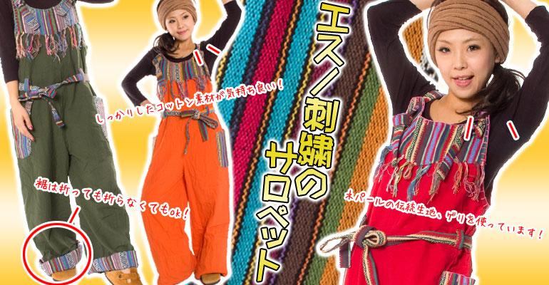 エスノ刺繍のサロペット