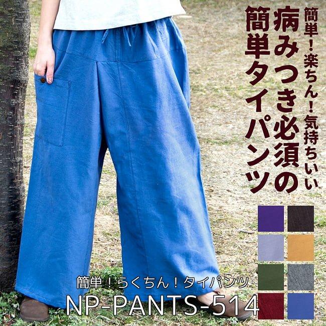 【自由に選べる3個セット】病みつきになる履き心地 簡単!らくちん!タイパンツ 2 - 病みつきになる履き心地 簡単!らくちん!タイパンツ(NP-PANTS-514)の写真です