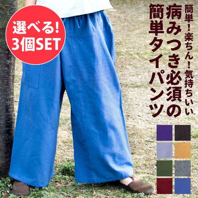 【自由に選べる3個セット】病みつきになる履き心地 簡単!らくちん!タイパンツの写真