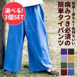 【自由に選べる3個セット】病みつきになる履き心地 簡単!らくちん!タイパンツ