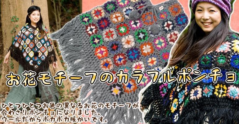 お花モチーフのカラフルポンチョ
