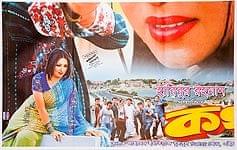 バングラデッシュ 映画ポスター